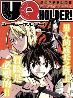 UQ HOLDER!<br/><strong style='color:red;'>更新到第157话</strong>