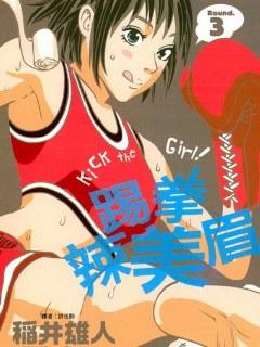 踢拳辣美眉<br/><strong style='color:red;'>共收录3卷</strong>