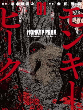 Monkey Peak<br/><strong style='color:red;'>更新到第80话</strong>